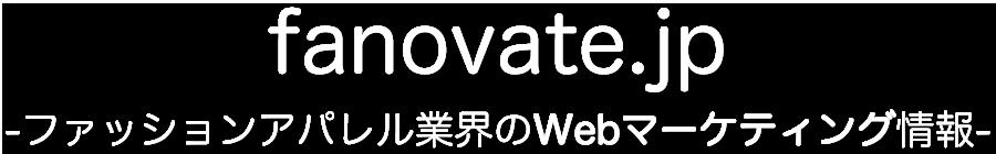 fanovate.jp(ファノベイト) - ファッションアパレル業界のWebマーケティング情報 -